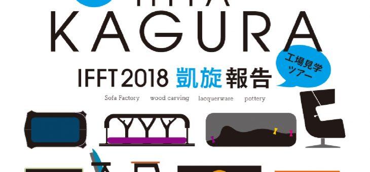 日田家具工場見学オープンファクトリー開催